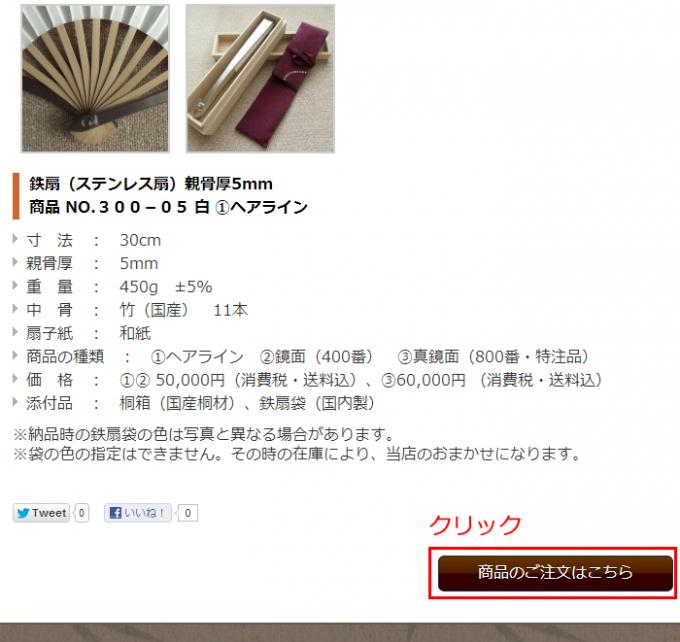 商品のご注文方法01