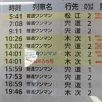 松江方面行き 時刻表